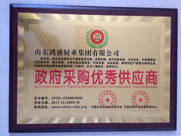 政府采购优秀供应商荣誉证书